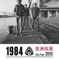 1984_asia_tour_2015