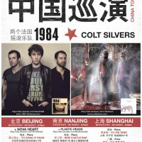 1984_Colt_Silvers_China_National_2013