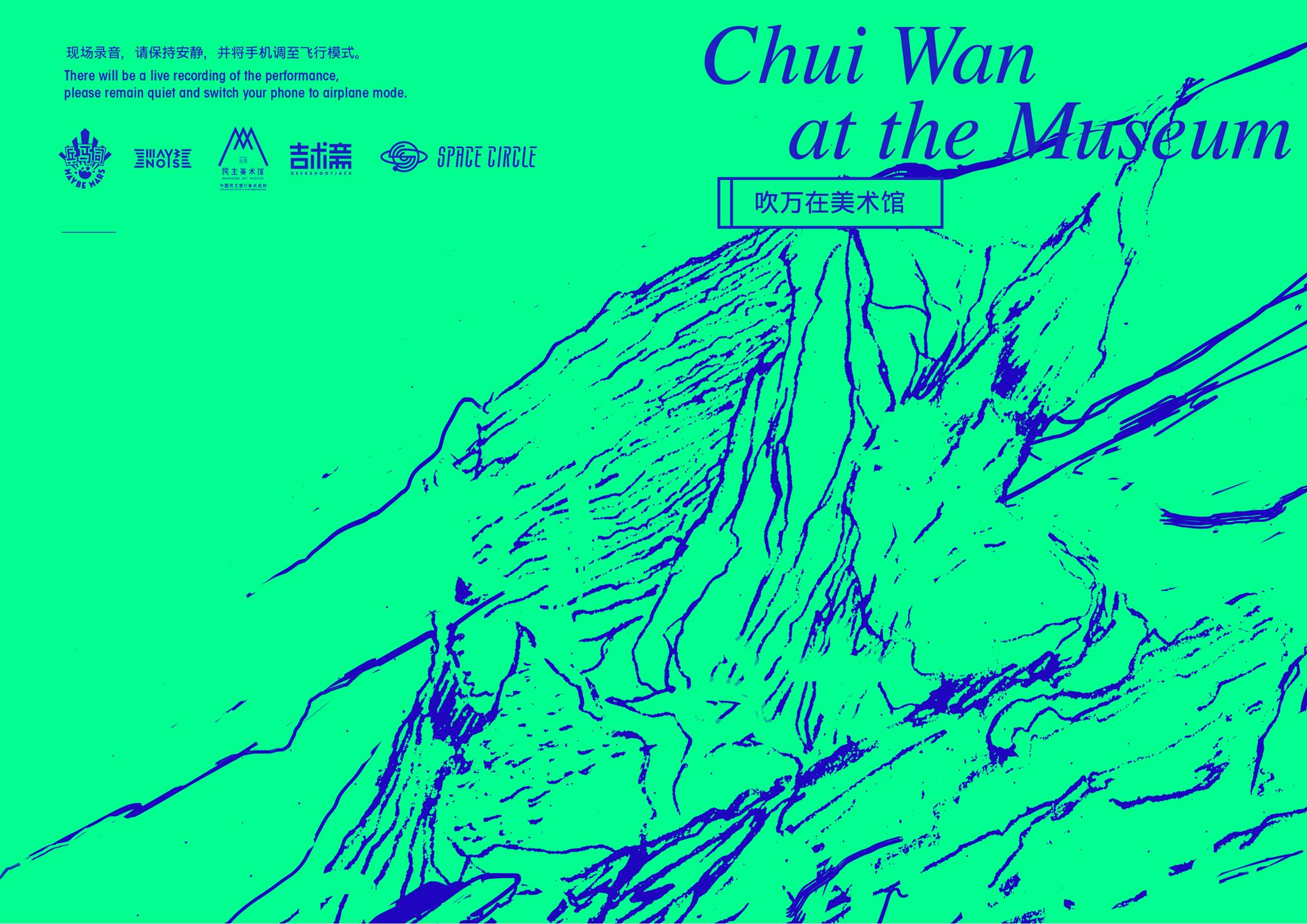 Chui Wan at the museum